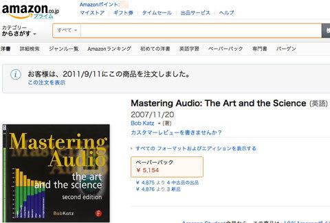 Bob Katz『Mastering Audio』