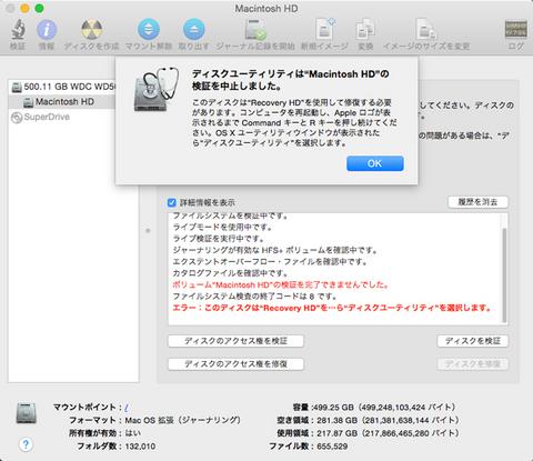 起動HDDからディスクの検証