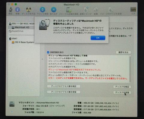 起動用USBメモリからディスクの検証