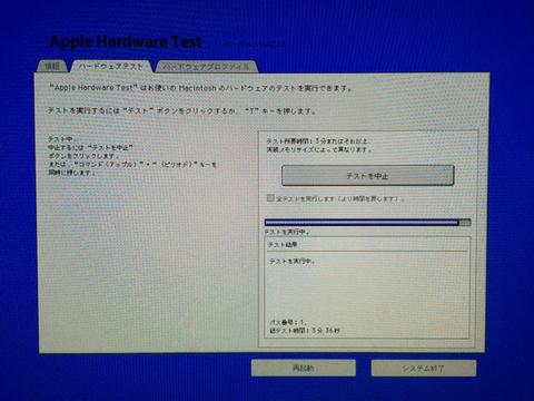 ハードウェアのテスト