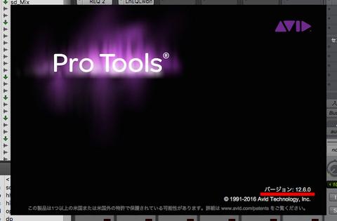 ProTools12.6が起動