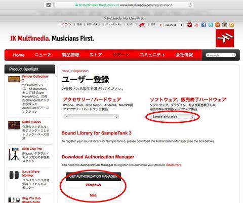 ユーザー登録ページで「SampleTank range」を選択
