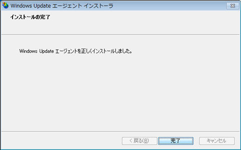 Windows Update エージェントを最新版に