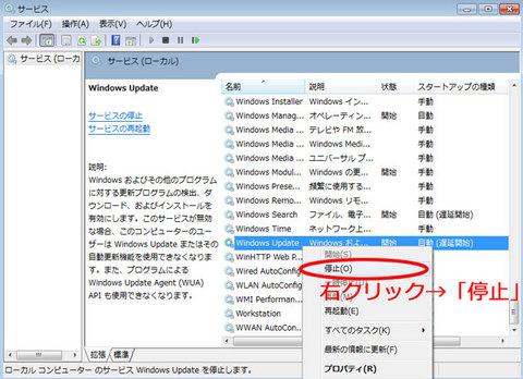 Windows Updateを手動で停止