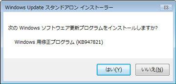 Windows7用のシステム更新準備ツール