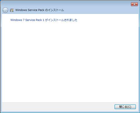 Windows 7 Service Pack 1 (SP1) をインストール