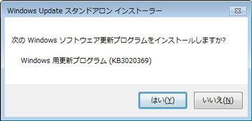 KB3020369をインストール