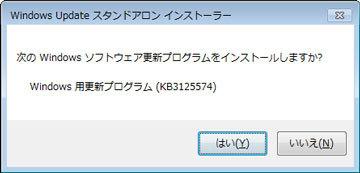ロールアップ更新プログラム(KB3125574)をインストール