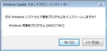 KB3177467をインストール