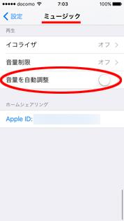 iPhoneの設定アプリのミュージック