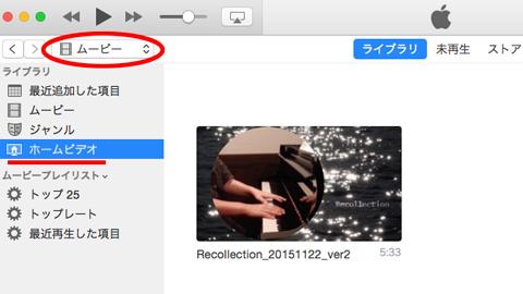 iTunesでムービーが取り込まれる場所