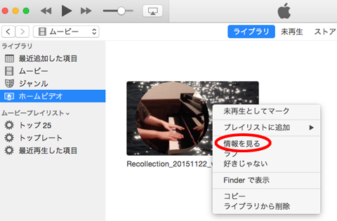 iTunesでムービーの情報を見る