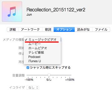 iTunesでメディアの種類をミュージックビデオに変更
