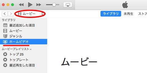 iTunesのムービーから削除される