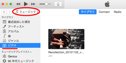 iTunesのミュジックに移動する