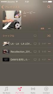 iPhoneのミュージックアプリでムービーだけのプレイリストを作成