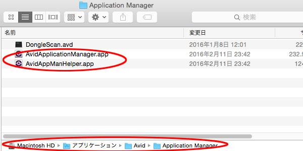 avid application managerの自動起動を停止させたい pro tools 12